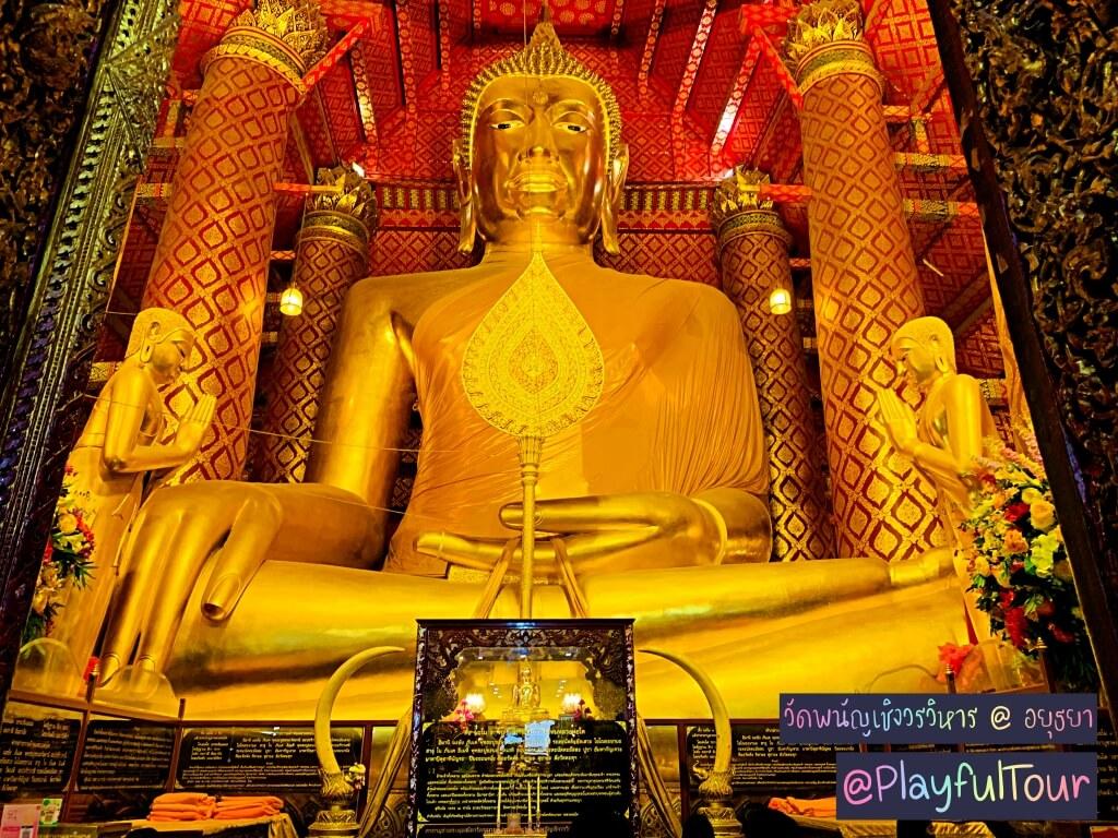 วัดพนัญเชิง หรือที่เรียกกันว่า วัดหลวงพ่อโต พระพุทธรูปองค์ใหญ่ที่สุดในพระนครศรีอยุธยา